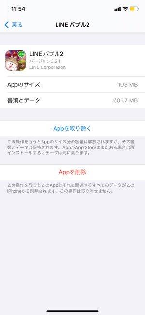 【LINE】ストレージ容量の確保(iPhone)