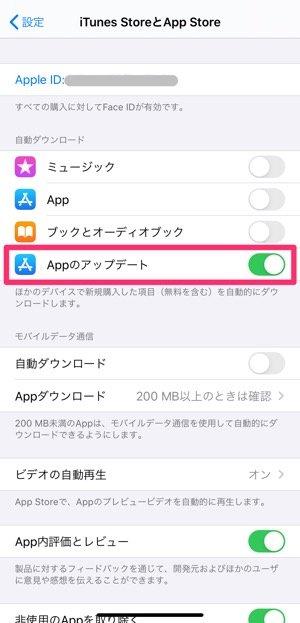 LINE 自動アップデート iPhone
