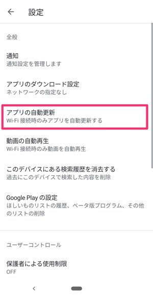 LINE 自動アップデート Android