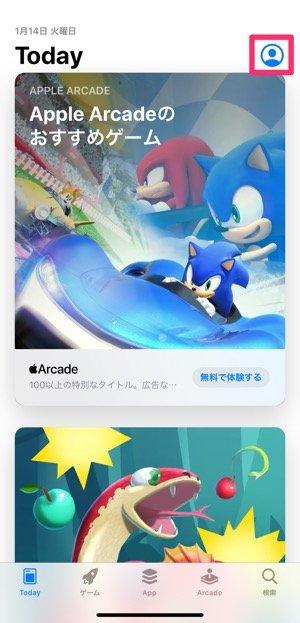 LINE iPhone アップデート