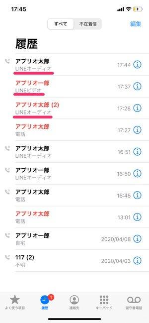 【LINEオーディオ】電話アプリの画面