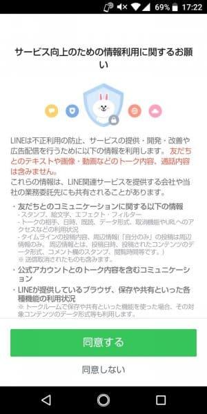 LINE サービス向上のための情報利用に関するお願い