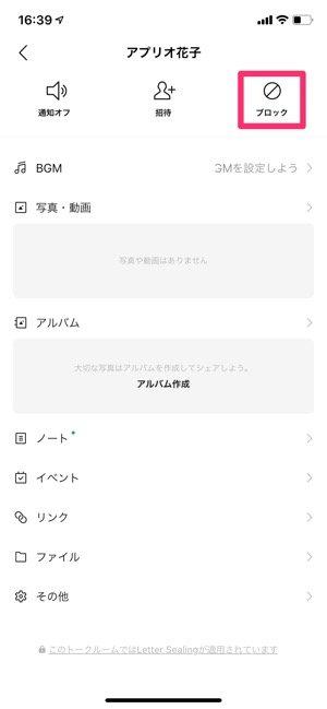 【LINEブロック】トークルームからブロック(スマホ)