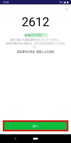 スマホ 故障 紛失 LINE 引き継ぎ 復活 機種変更 アカウント トーク履歴 iPhone Android