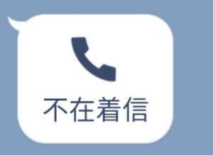 LINE 通話 ブロック 不在着信