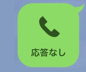 LINE 通話 ブロック 応答なし