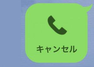 LINE 通話 ブロック キャンセル