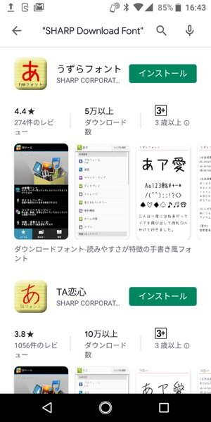 LINE フォント変更 Android