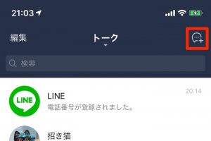 LINEグループの作り方:グループ作成