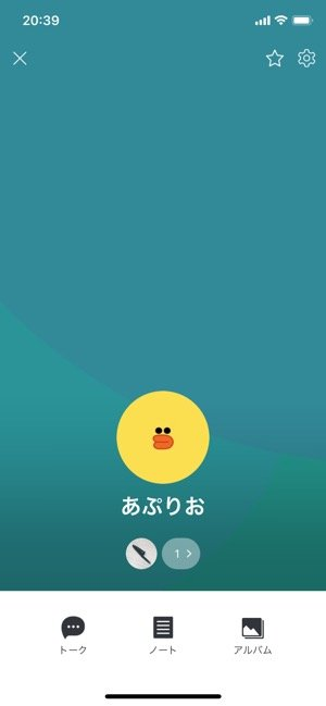 LINEグループの作り方:グループのプロフィール画面