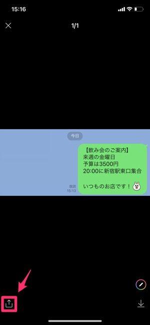 【LINE】トークスクショ