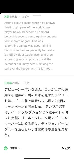 【LINEトーク】文字の読み取り