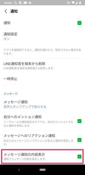 【LINE】「メッセージ通知の内容表示」をオンにする