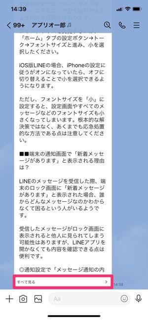 【LINE】長文メッセージは全文表示されない