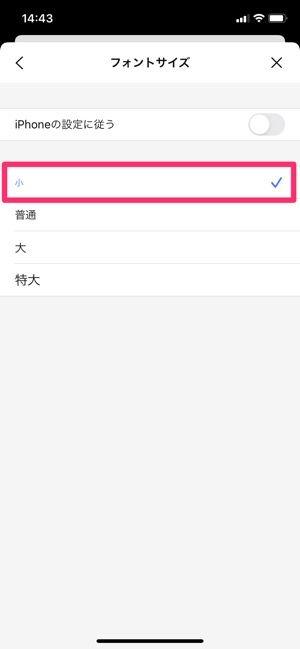 【LINE】フォントサイズを変更する