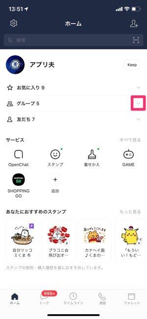 iOS版LINEホームタブ カスタマイズ機能の使い方