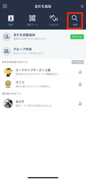 LINE 友だち追加 ID検索