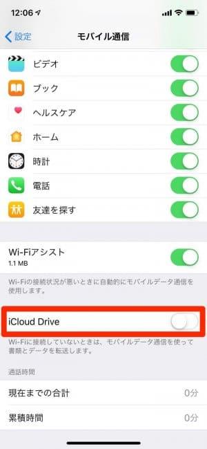 iCloud Driveの設定手順