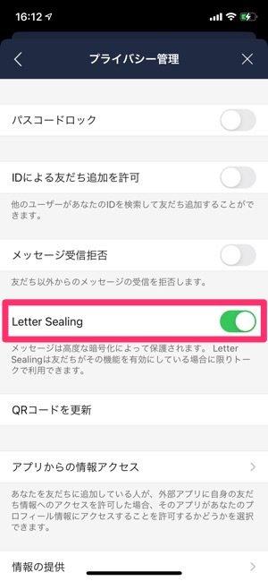 レター シーリング line LINEの「Letter Sealing」って何?