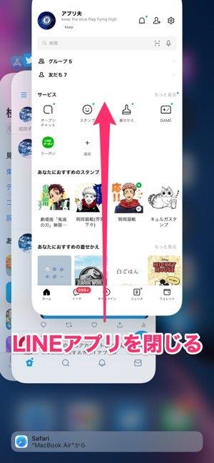 【LINE】アプリを再起動(iPhone)