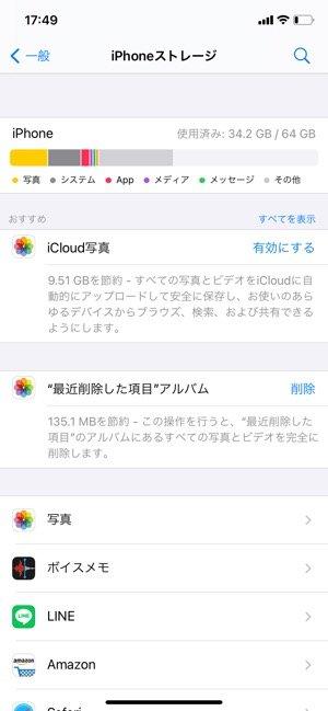 【LINE】ストレージ容量を確保(iPhone)
