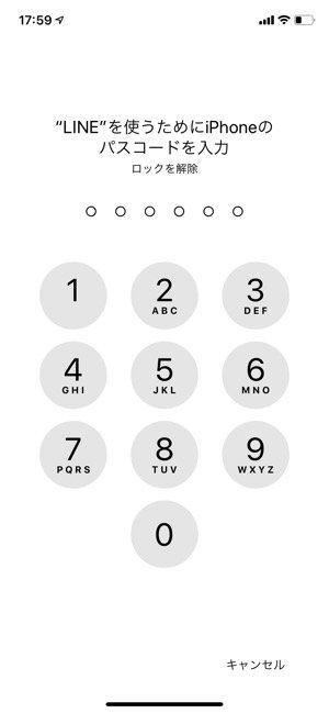 LINEメールアドレス 変更