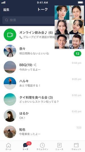 【LINEミーティング】期間限定トーク