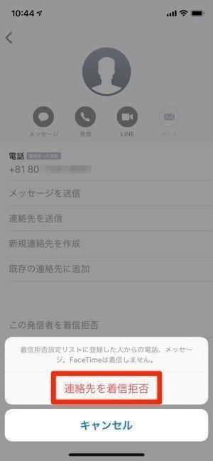iPhone 着信拒否