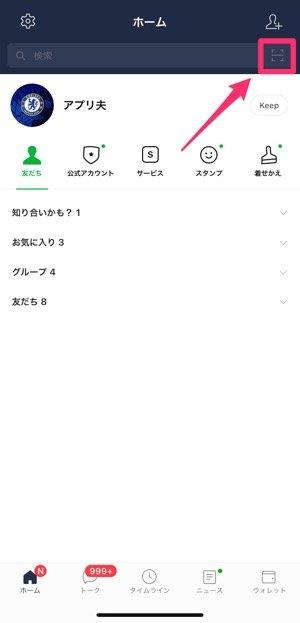 PC・iPad版LINE ログイン方法