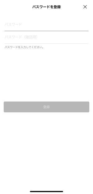 LINE ログイン許可・メールアドレスとパスワードの登録