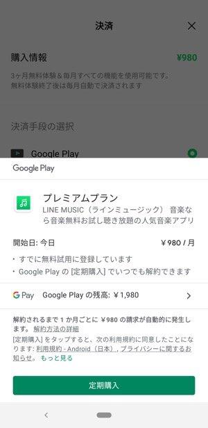 【LINE MUSIC】解約する方法(Google Playストア)