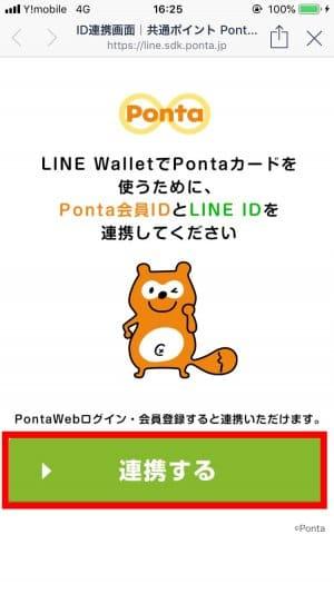 LINE マイカード ポイントカード SHOPPING GO