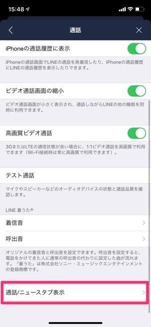 LINE ニュースタブを通話タブに変更