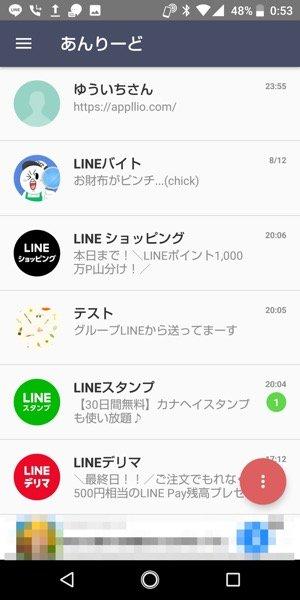 LINE 既読つけないアプリ あんりーど