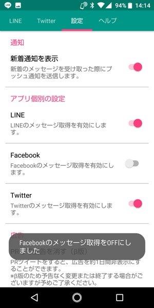 LINE 既読つけないアプリ のぞきみ