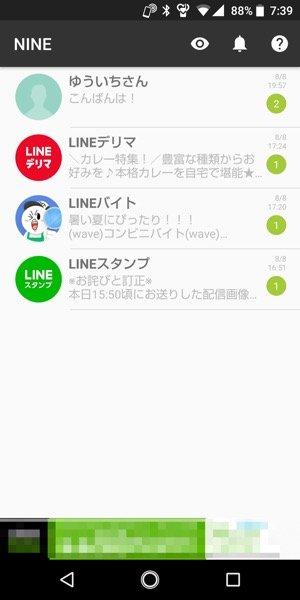LINE 既読つけないアプリ ナイン