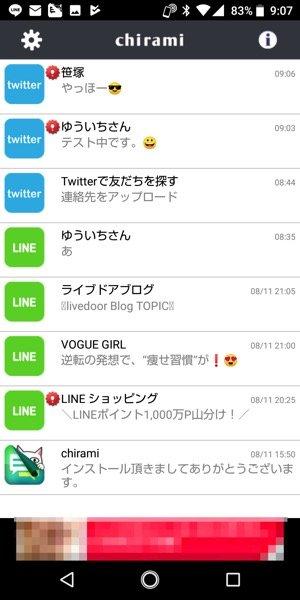 LINE 既読つけないアプリ ちらみ
