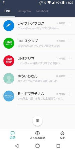 LINE 既読つけないアプリ 既読回避サポーター