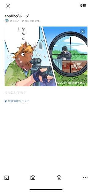 LINEノート コミックメーカー