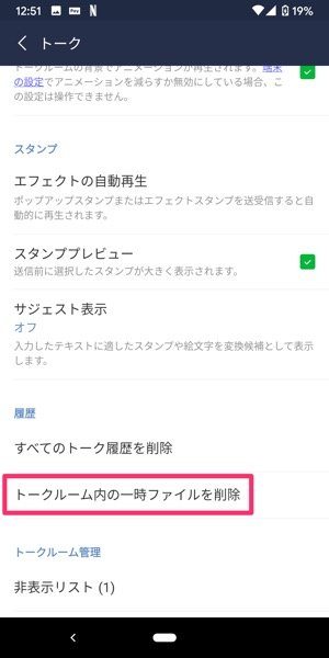 【LINE】キャッシュデータの削除(Android)