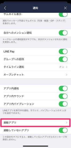 LINE サービス別に通知をオフにする