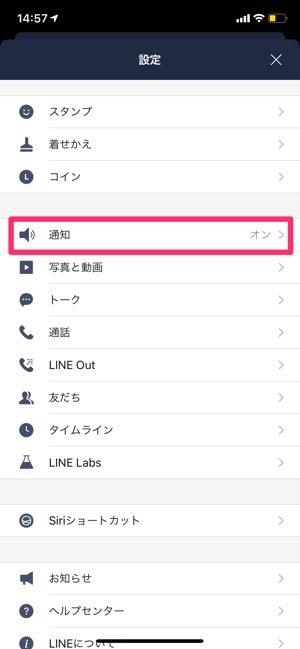 【LINE】機能別に通知オフ