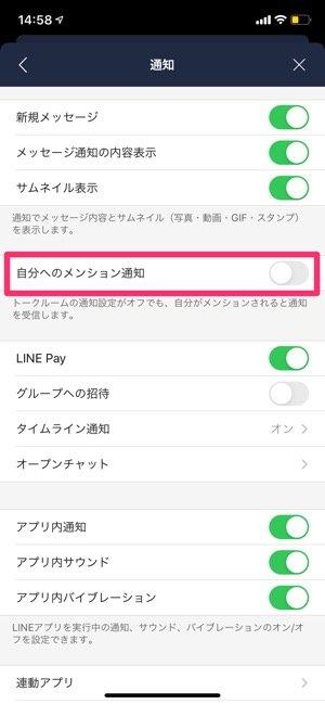【LINE】機能別に通知オフ(メンション)