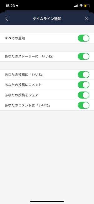 【LINE】サービス別に通知オフ(オープンチャット・タイムライン)