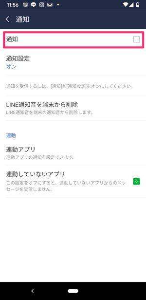 【LINE】すべての通知をオフ