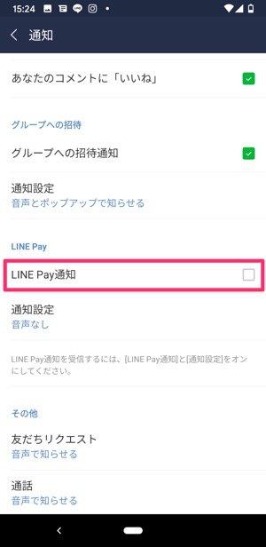 【LINE】サービス別に通知オフ(LINE Pay)