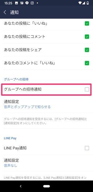 【LINE】サービス別に通知オフ(グループ通知)