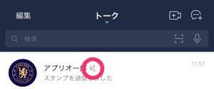 【LINE】トークごとに通知オフ(サイレントマーク)