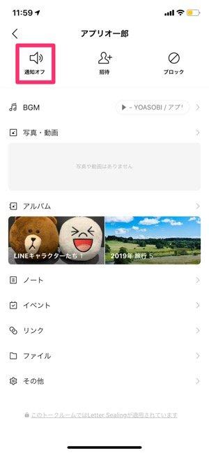 【LINE】トークごとに通知オフ(トークルーム)