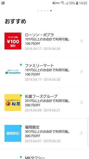 LINE Pay キャンペーン クーポン